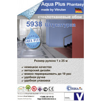 СТЕКЛООБОИ VITRULAN AQUA PLUS PHANTASY 5938 / Active Reno S38