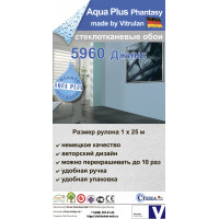 "СТЕКЛООБОИ VITRULAN AQUA PLUS PHANTASY 5960 ""ДЖИНС"""