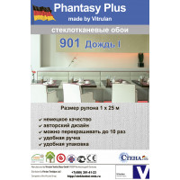 "СТЕКЛООБОИ VITRULAN PHANTASY PLUS 901 ""ДОЖДЬ I"""
