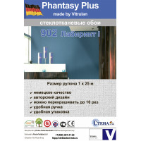"СТЕКЛООБОИ VITRULAN PHANTASY PLUS 902 ""ЛАБИРИНТ I"""