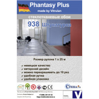 СТЕКЛООБОИ VITRULAN PHANTASY PLUS 938