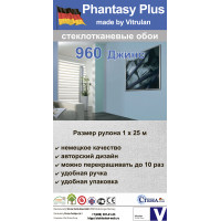 "СТЕКЛООБОИ VITRULAN PHANTASY PLUS 960 ""ДЖИНС"""